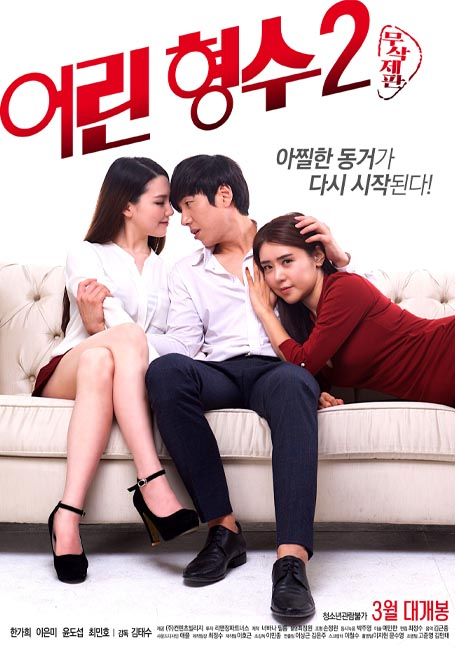 An.Affair.My.Sister.in.law.s.Love[2018]